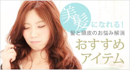 美髪になれる!髪と頭皮のお悩み解消おすすめアイテム