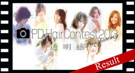 PD Hair Contest