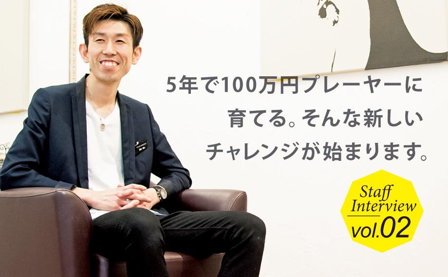 5年で100万円プレーヤーに育てる。そんな新しいチャレンジが始まります。