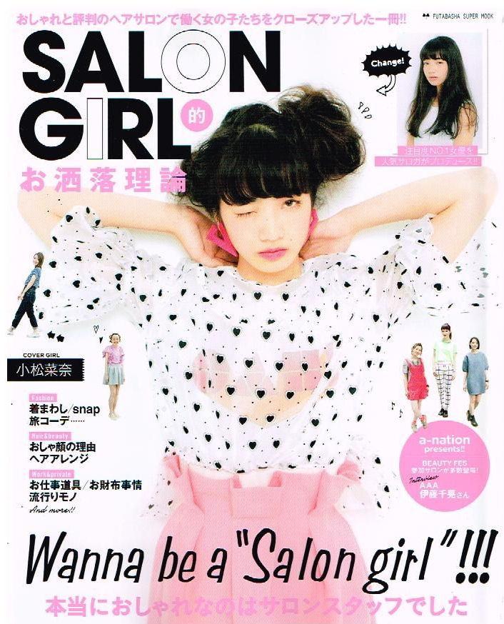 SALON GIRL的お洒落理論